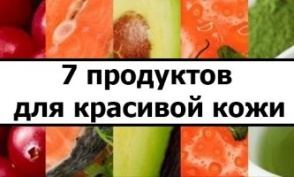7 Продуктів для сяючою і здорової шкіри. Без них ніякі креми не допоможуть!