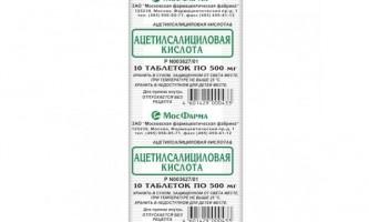 Ацетилсаліцилова кислота інструкція із застосування