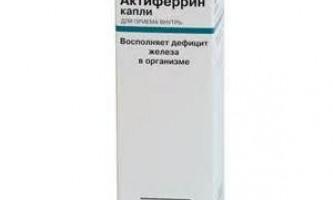 Актиферрин краплі інструкція із застосування