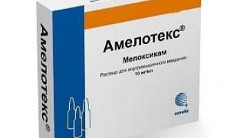 Амелотекс уколи інструкція із застосування