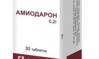 Аміодарон таблетки інструкція із застосування