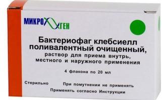 Бактеріофаг клебсієл інструкція із застосування