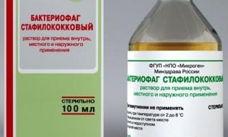 Бактеріофаг стафілококовий інструкція із застосування