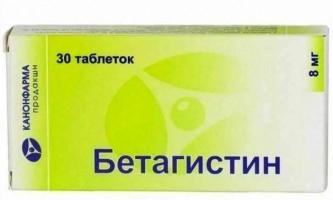 Бетагістину таблетки інструкція із застосування