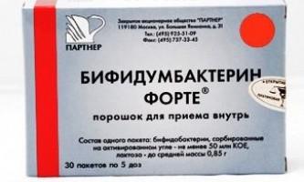 Біфідумбактерин форте інструкція із застосування
