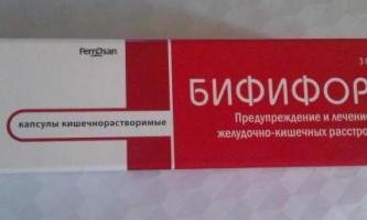 """""""Біфіформ"""" при вагітності: інструкція, ціна, аналоги"""