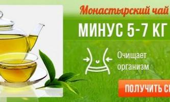 Чай для схуднення з корицею і медом: рецепт приготування
