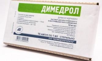 """""""Димедрол"""" в ампулах: особливості використання"""