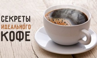Як приготувати ідеальний кави: 7 секретів від бариста.