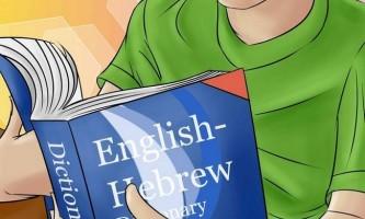 """Як сказати """"люблю"""" на івриті"""