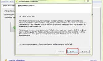 Як створити завантажувальну флешку на windows 7
