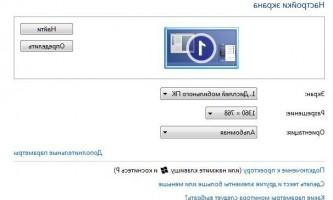 Як встановити дозвіл екрана