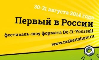 Make it! Show - творчий фестиваль-шоу для всієї родини