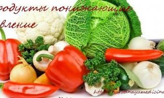 Продукти харчування, що знижують артеріальний тиск