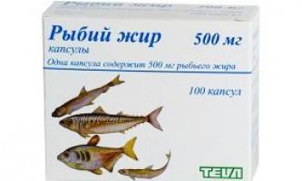 Риб`ячий жир