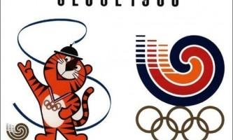 Де проходили літні олімпійські ігри 1988 року