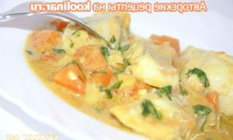 Тушкована пряна риба з папайей, за мотивами індійської кухні. - рецепт
