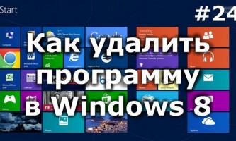 Видалення програм в windows 8