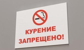 В яких місцях дозволено курити